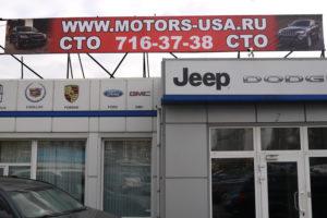 автосервис MOTORS-USA фото